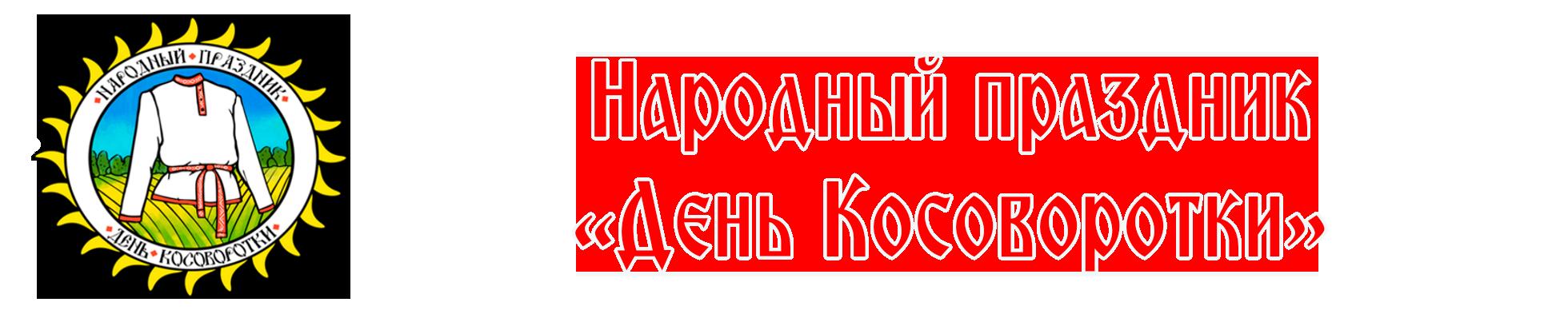 День Косоворотки